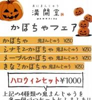 かぼちゃの鬼まんじゅう4種類セット
