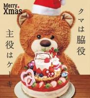 クリスマスケーキのご予約を承ります