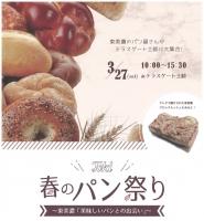 春のパン祭り